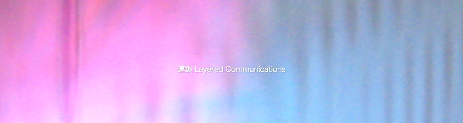 "連鎖 ""Layered Communications"""