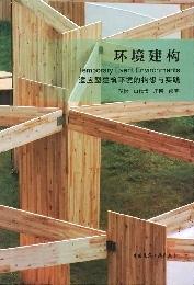 「环境建构:Temporary Event Environments 适应型建筑环境的构想与实践」