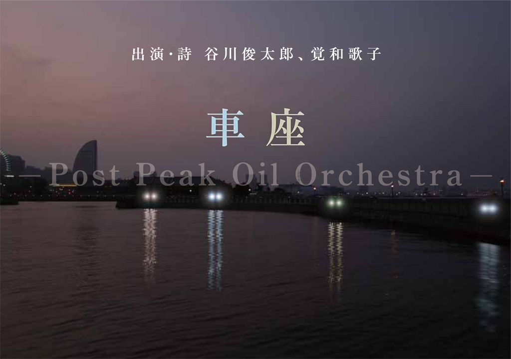 車座 -Post Peak Oil Orchestra-