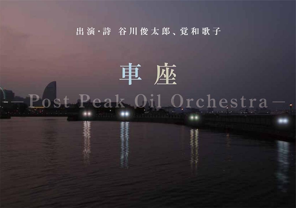 車座 -Post Peak Oil Orchestra-