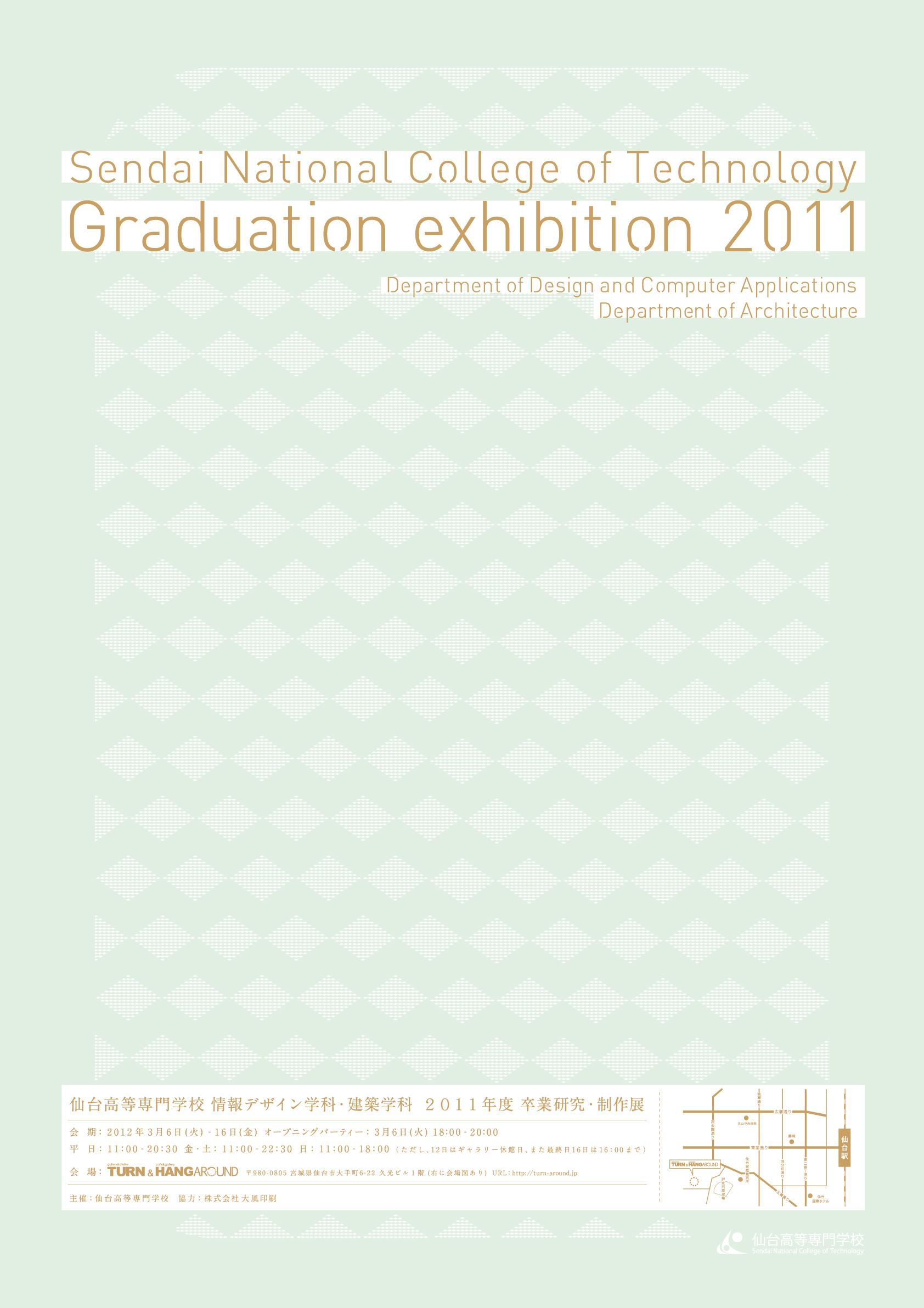 仙台高等専門学校 情報デザイン学科・建築学科 2011年度 卒業研究・制作展