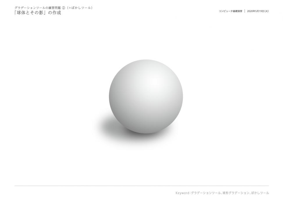 200519_CG_#01_05ball