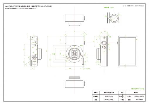 201201_コンピュータ演習#09_デジタルカメラ図面見本