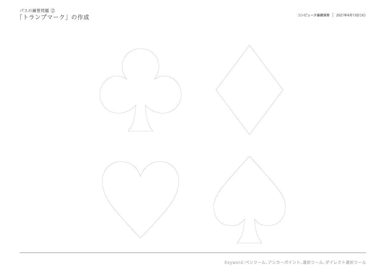 210420_CG_#02_02path-2