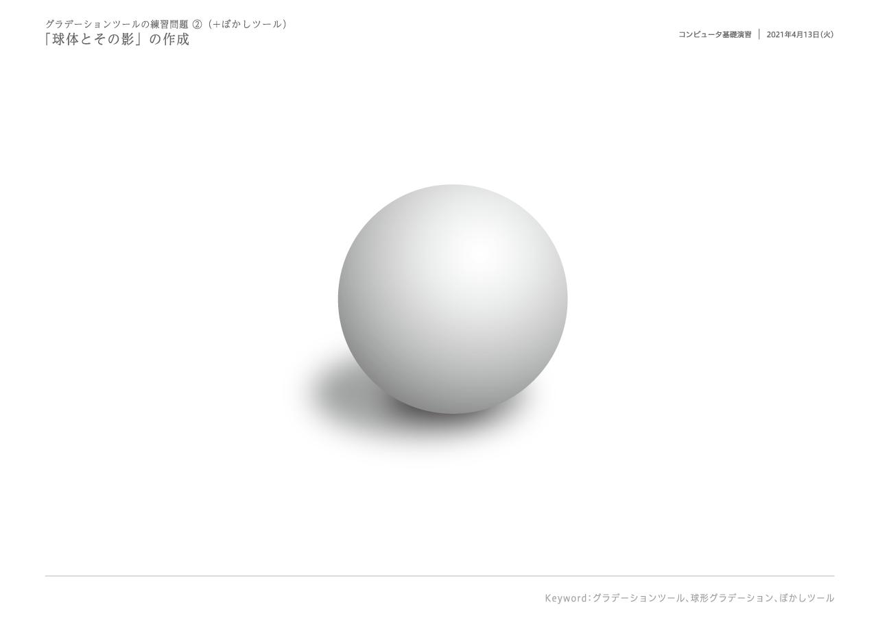 210420_CG_#02_05ball